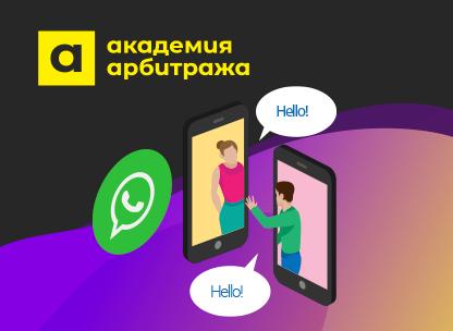 Учимся добывать бесплатный трафик с WhatsApp