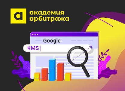 Контекстно-медийная сеть (КМС) Google Adwords